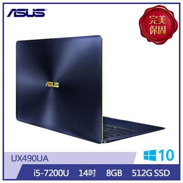 ASUS UX490UA 14吋筆電(i5-7200U/8G/512G SSD)