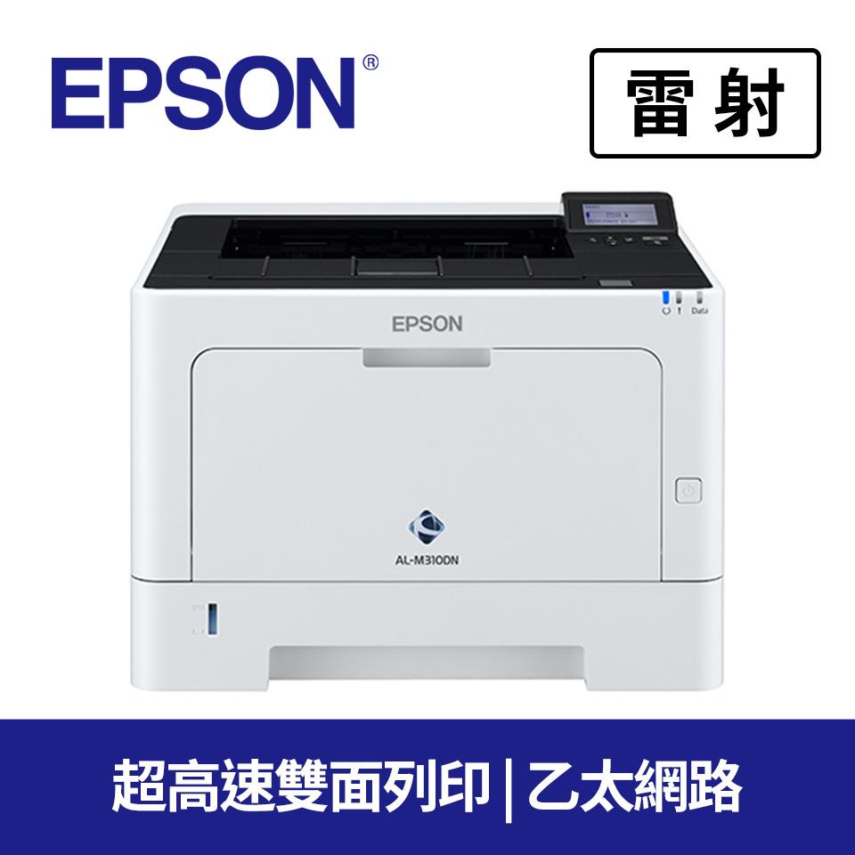 EPSON AL-M310DN雷射印表機