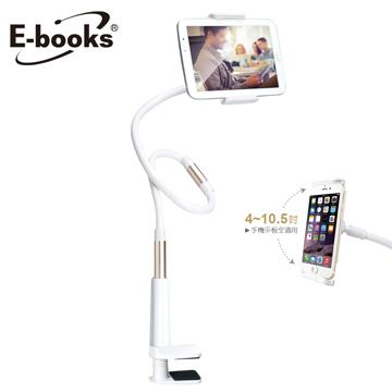 E-books N41 鋁鎂合金三段手機平板支架(E-IPB113)