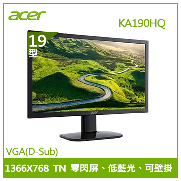 【19型】ACER KA190HQ 護眼TN顯示器(KA190HQ)