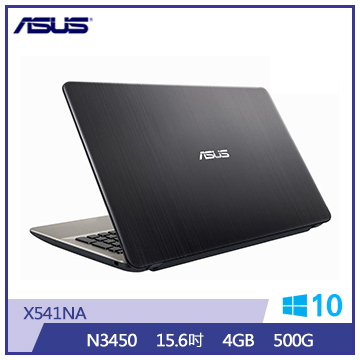 ASUS X541NA 15.6吋筆電(N3450/500G/USB 3.1/Type c)