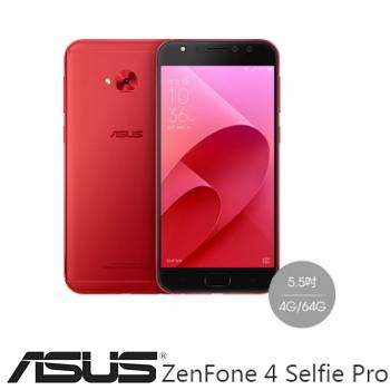 【4G / 64G】ASUS Zenfone4 Selfie Pro 5.5吋8核心智慧型手機 - 愛戀紅
