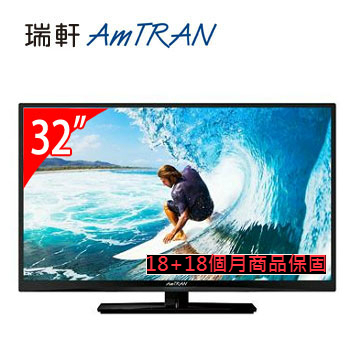 瑞軒AmTRAN 32型 HD顯示器