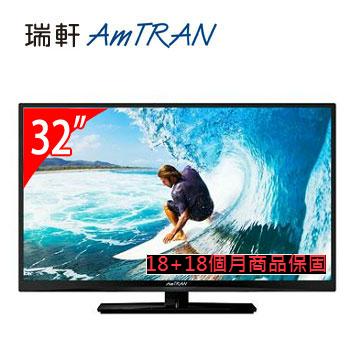 【自助價】瑞軒AmTRAN 32型 HD顯示器(不含電視視訊盒)