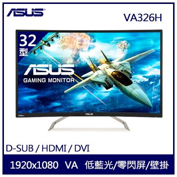 【32型】ASUS VA326H VA曲面電競顯示器