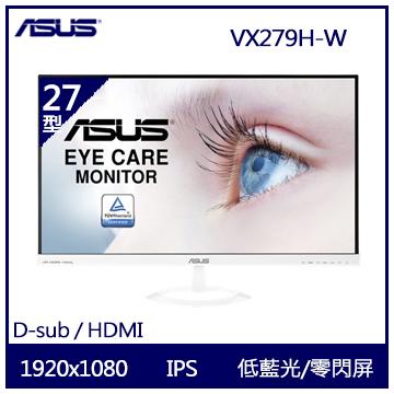 【27型】ASUS VX279H-W 無邊框IPS顯示器(VX279H-W)