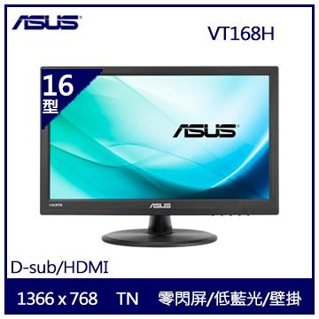 ASUS VT168H 觸控顯示器(VT168H)