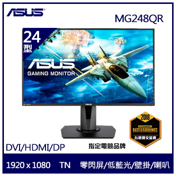 【24型】ASUS MG248QR 電競TN顯示器