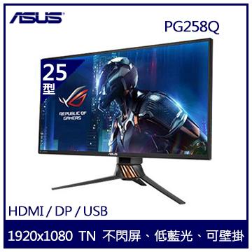 【25型】ASUS ROG Swift PG258Q 電競TN顯示器