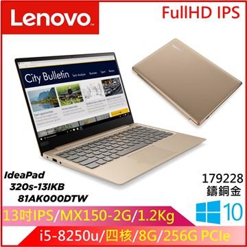 【福利品】LENOVO IP-320S-金 13吋筆電(i5-8250U/MX150/8G/256G SSD)