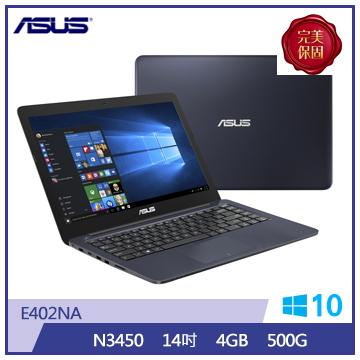 ASUS E402NA-紳士藍 14吋筆電(N3450/4G DDR3/500G)