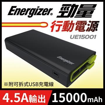 【15000mAH】勁量 Energizer UE15001 行動電源