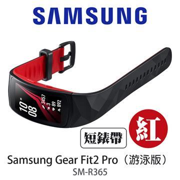 【短錶帶版】SAMSUNG Gear Fit 2 Pro -紅