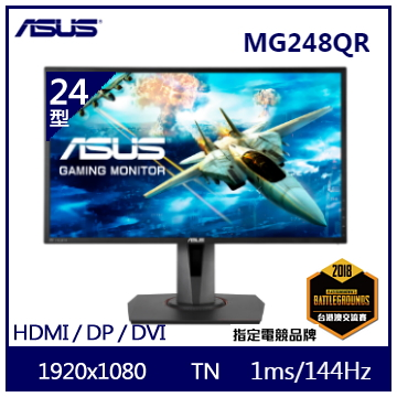 【24型】ASUS MG248QR TN電競顯示器