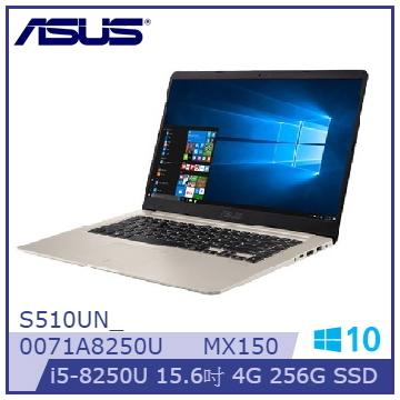 ASUS S510UN-冰柱金 15.6吋筆電(i5-8250U/MX150/4G)