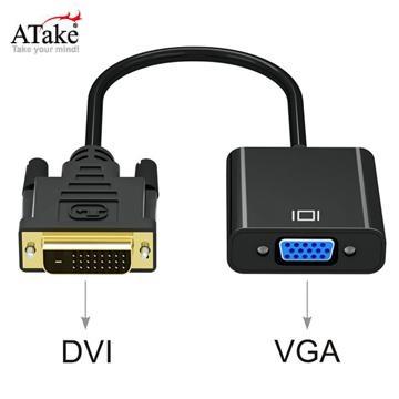 ATake DVI 24+1轉VGA轉接線(AUD-DVID-VGA)