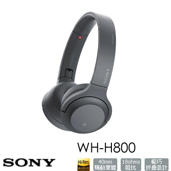 SONY WH-H800無線藍牙耳罩式耳機-黑