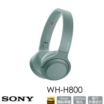 SONY WH-H800無線藍牙耳罩式耳機-綠