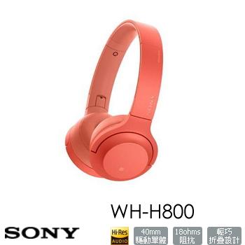 SONY WH-H800無線藍牙耳罩式耳機-紅