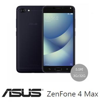 【3G / 32G】ASUS ZenFone 4 Max - 幻影黑