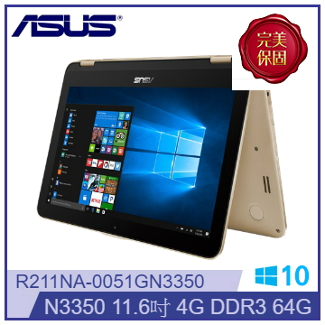 ASUS R211NA 11.6吋觸控翻轉筆電(N3350/4G DDR3/64G)(R211NA-0051GN3350)