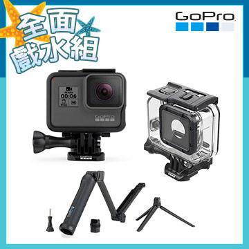GoPro HERO6 + 潛水殼 +手持桿