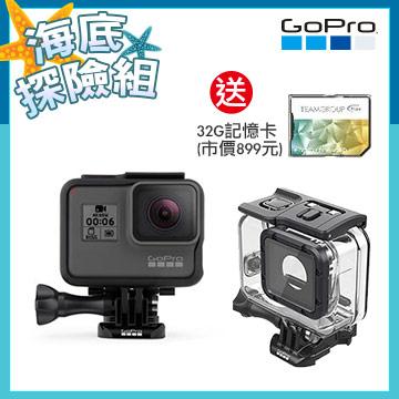 GoPro HERO6 + 潛水殼