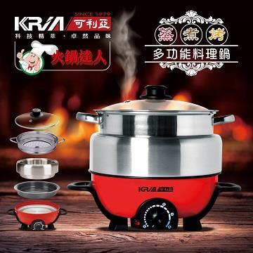 可利亞不銹鋼蒸煮烤多功能料理鍋(KR-825)