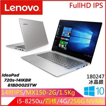 LENOVO IP-720S-銀色 14吋筆電(i5-8250U/MX 150/4G/SSD)