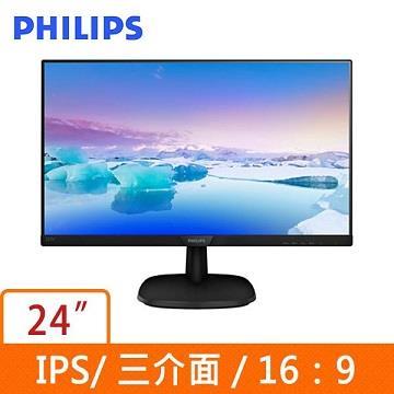 【福利品】【24型】PHILIPS 243V7QDAB IPS液晶顯示器(243V7QDAB)