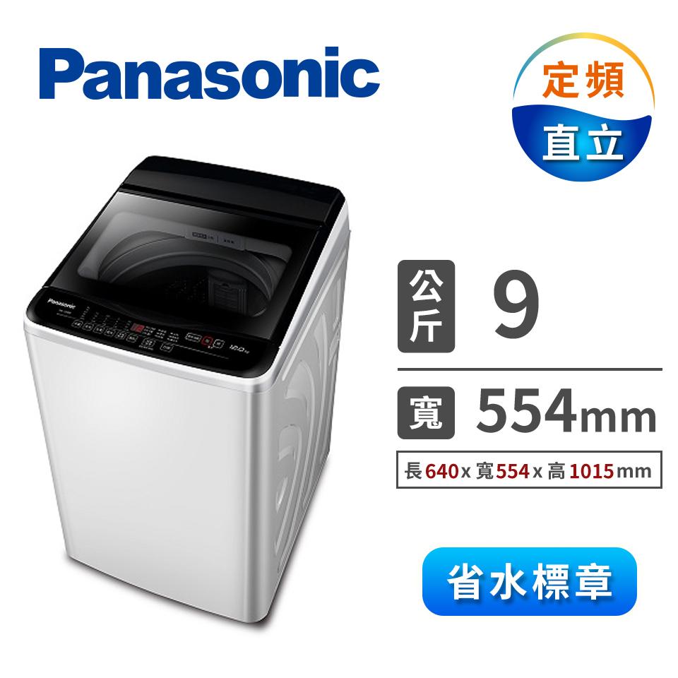 Panasonic 9公斤洗衣機(NA-90EB-W(象牙白))
