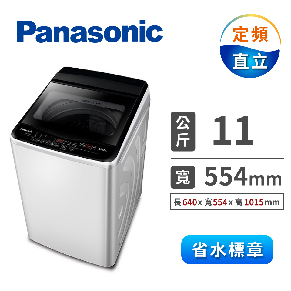 Panasonic 11公斤洗衣機(NA-110EB-W(象牙白))