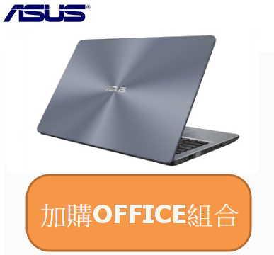 「加購Office組合」ASUS A542UN 15.6吋混碟筆電(八代i7-8550U/MX 150/4G)