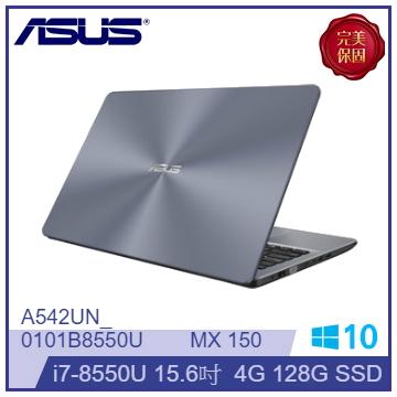 ASUS A542UN 15.6吋混碟筆電(i7-8550U/MX 150/4G/128G+1TB)