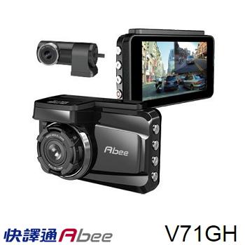 快譯通 Abee V71GH 1080P 前後鏡GPS星光級行車紀錄器