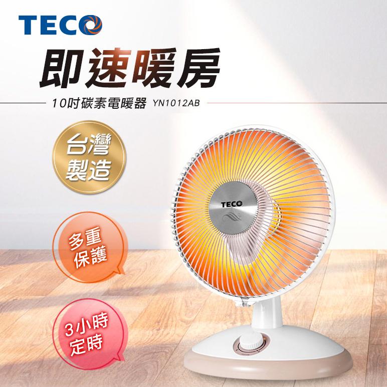 東元10吋碳素電暖器(YN1012AB)