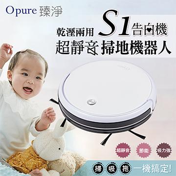 Opure S1乾濕兩用超靜音掃地機器人(S1)