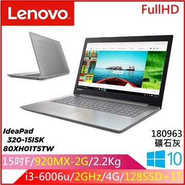 LENOVO IP-320 15.6吋FHD筆電(i3-6006U/MX 920/4G/SSD)(IP 320-15ISK_80XH01T5TW)