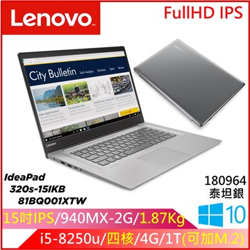 【福利品】LENOVO IP-320S 15.6吋筆電(i5-8250U/MX 940/4G/1TB)