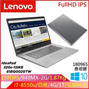 【福利品】LENOVO IP-320S 15.6吋FHD筆電(i7-8550U/MX 940/4G/1TB)
