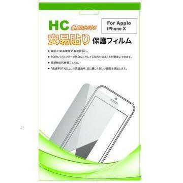 【iPhone X】安易貼 抗刮保護貼 - HC-亮