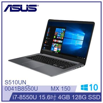 ASUS S510UN-金屬灰 15.6吋FHD筆電(i7-8550U/MX 150/4G/SSD)