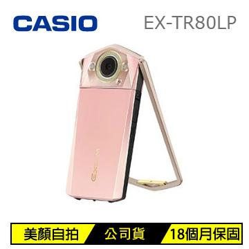 CASIO EX-TR80LP 數位相機-淡粉