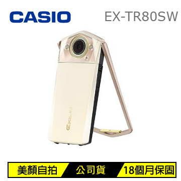 CASIO EX-TR80SW 數位相機-米白