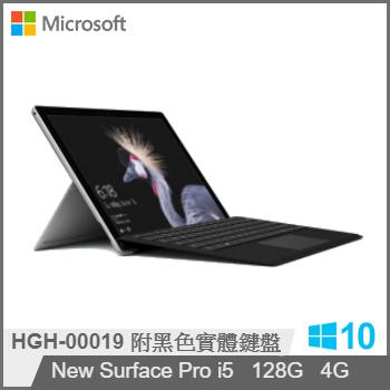 New Surface Pro i5-128G+黑色實體鍵盤超值組