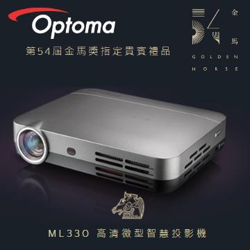 OptomaML330高清微型智慧投影機