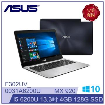 ASUS F302UV 13.3吋筆電(i5-6200U/920M/4G)(F302UV-0031A6200U)