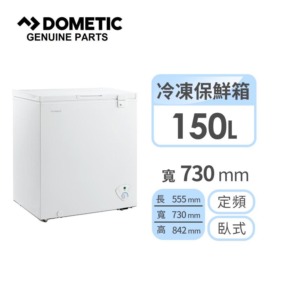 ★贈MOBICOOL ICON10(藍)保冷袋★DOMETIC 145公升臥式冷凍櫃