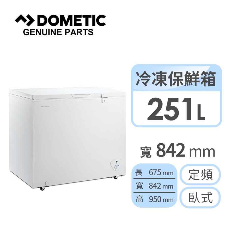 ★贈MOBICOOL ICON10(藍)保冷袋★DOMETIC 251公升臥式冷凍櫃