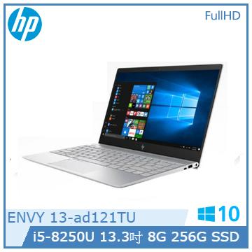 HP ENVY-璀燦銀 13.3吋筆電(i5-8250U/UHD 620/8G/256G SSD)(ENVY 13-ad121TU)
